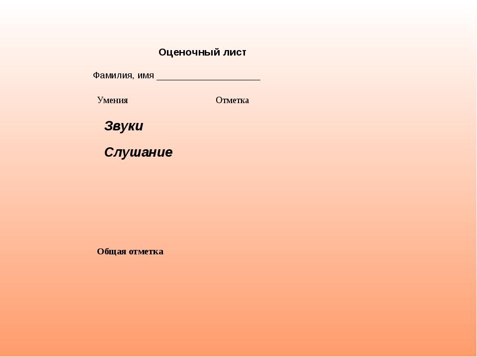 Оценочный лист Фамилия, имя ____________________ Звуки Слушание УменияОтмет...
