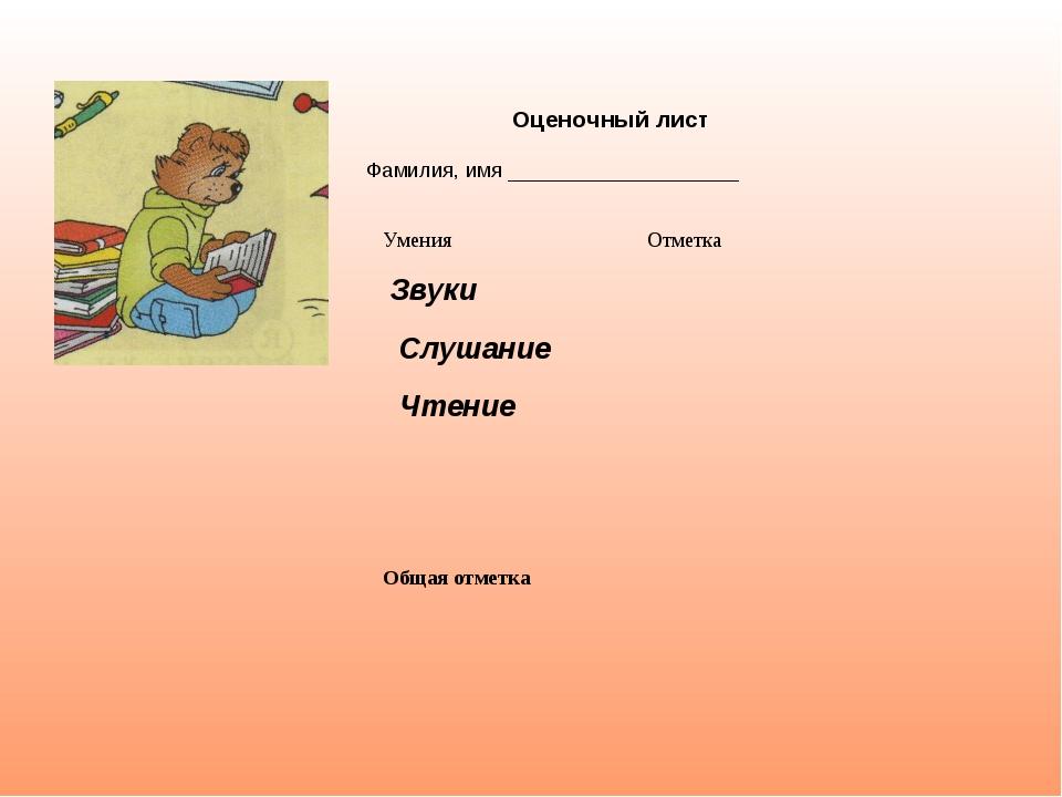 Оценочный лист Фамилия, имя ____________________ Звуки Слушание Чтение Умени...