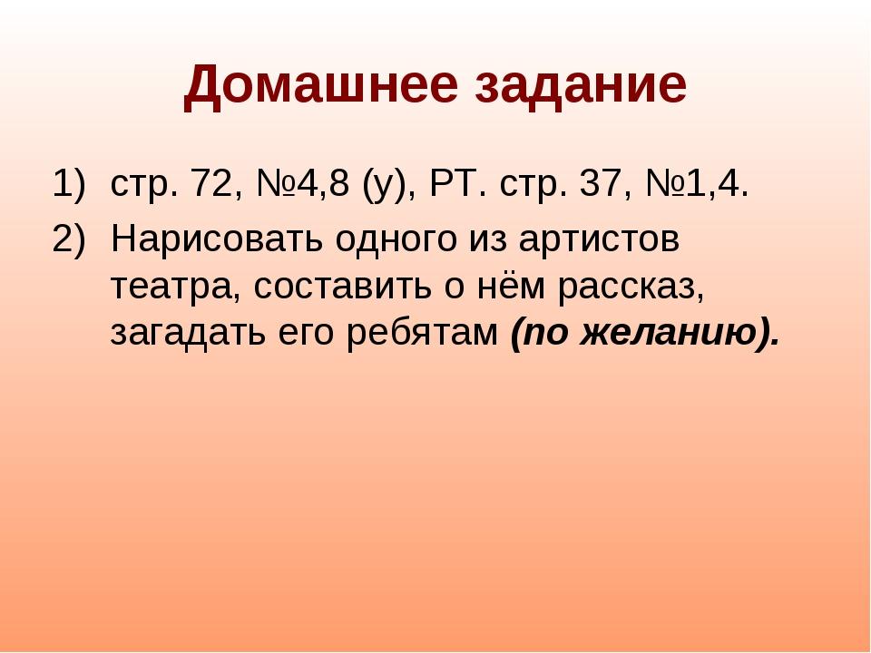 Домашнее задание стр. 72, №4,8 (у), РТ. стр. 37, №1,4. Нарисовать одного из а...