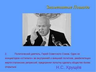 2.Политический деятель, Герой Советского Союза. Один из инициаторов «оттепел
