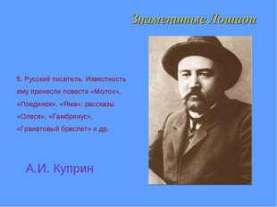 5. Русский писатель. Известность ему принесли повести «Молох», «Поединок», «Я