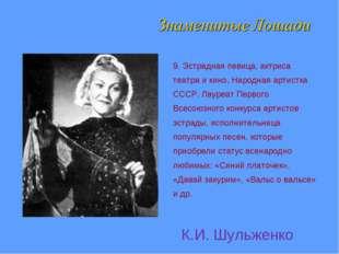 9. Эстрадная певица, актриса театра и кино, Народная артистка СССР. Лауреат П
