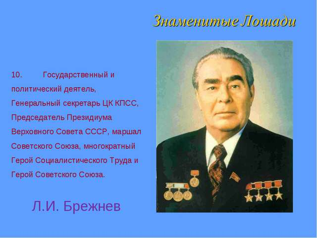 10.Государственный и политический деятель, Генеральный секретарь ЦК КПСС, Пр...