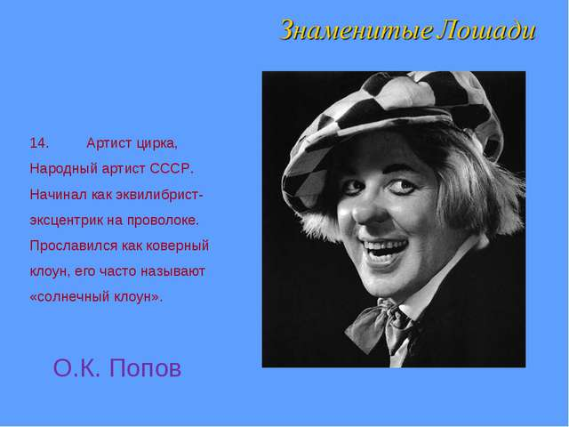 14.Артист цирка, Народный артист СССР. Начинал как эквилибрист-эксцентрик на...