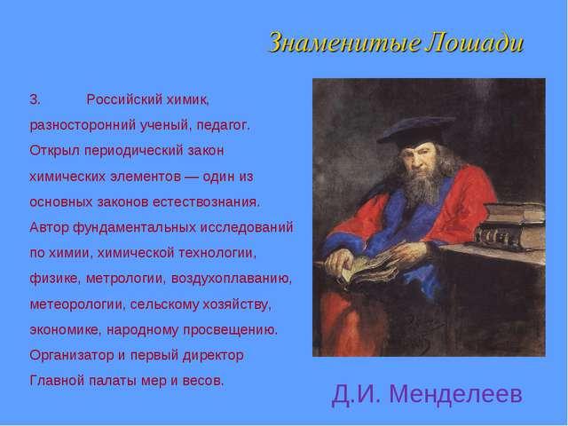 3.Российский химик, разносторонний ученый, педагог. Открыл периодический зак...