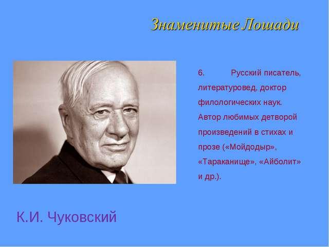 6.Русский писатель, литературовед, доктор филологических наук. Автор любимых...