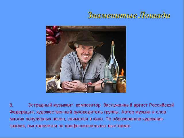 8.Эстрадный музыкант, композитор, Заслуженный артист Российской Федерации, х...