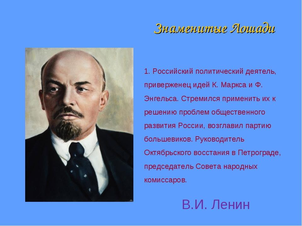 Знаменитые Лошади 1. Российский политический деятель, приверженец идей К. Мар...
