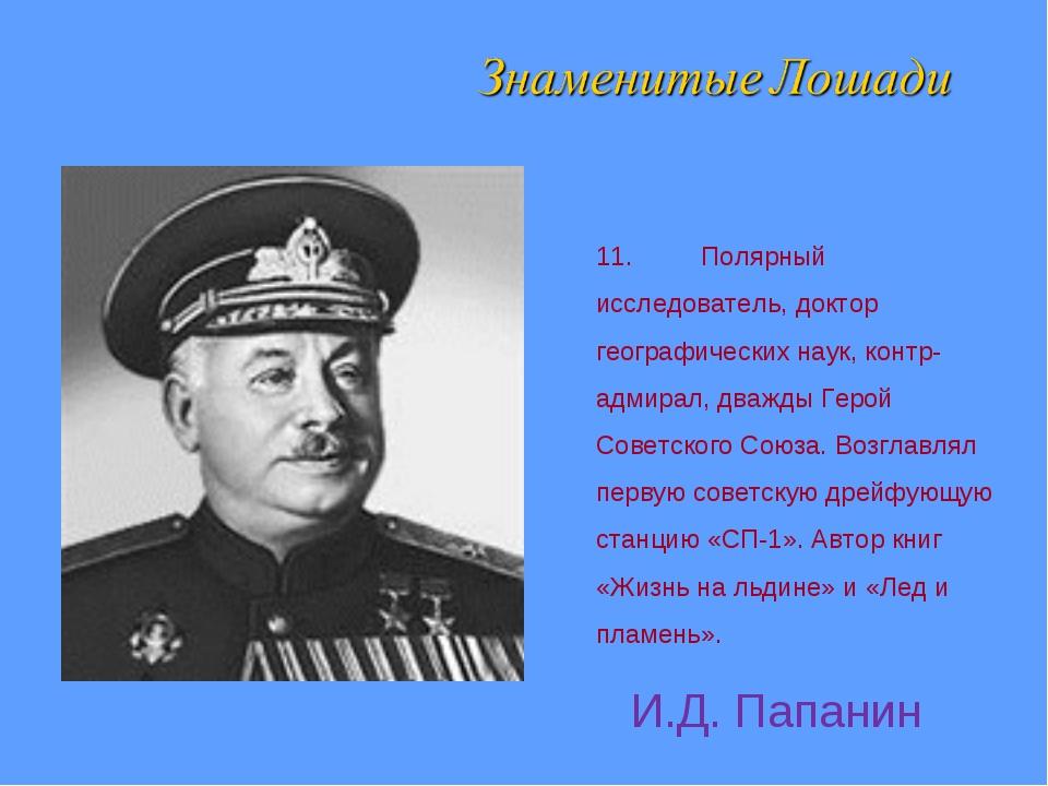 11.Полярный исследователь, доктор географических наук, контр-адмирал, дважды...