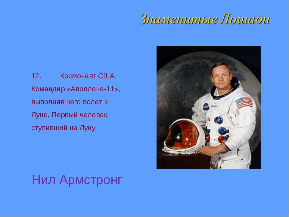 12.Космонавт США. Командир «Аполлона-11», выполнявшего полет к Луне. Первый...