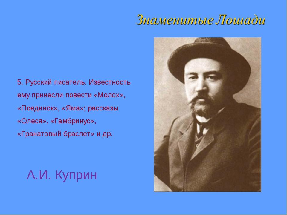 5. Русский писатель. Известность ему принесли повести «Молох», «Поединок», «Я...
