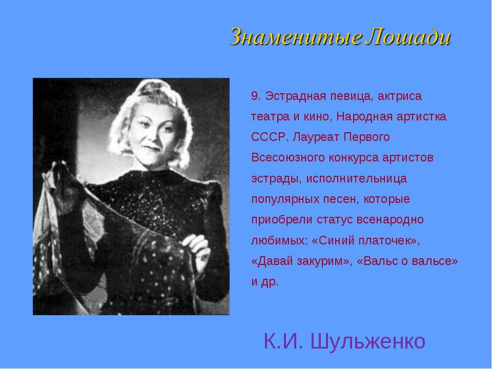 9. Эстрадная певица, актриса театра и кино, Народная артистка СССР. Лауреат П...