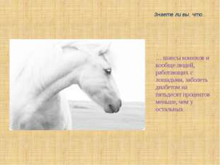 … шансы конюхов и вообще людей, работающих с лошадьми, заболеть диабетом на п