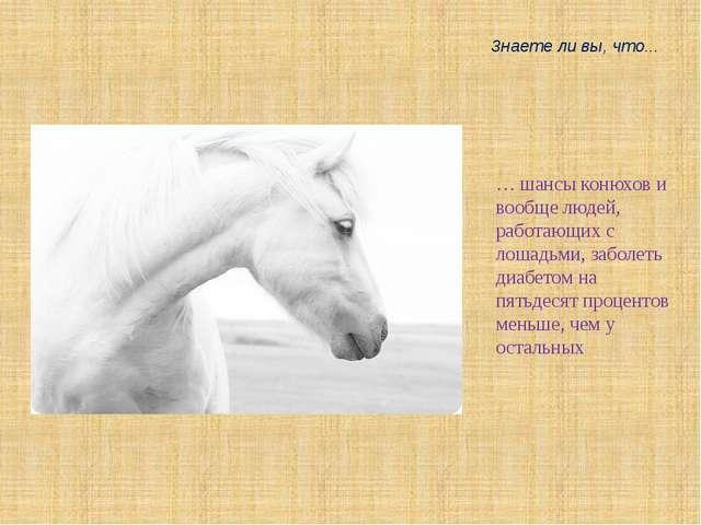… шансы конюхов и вообще людей, работающих с лошадьми, заболеть диабетом на п...
