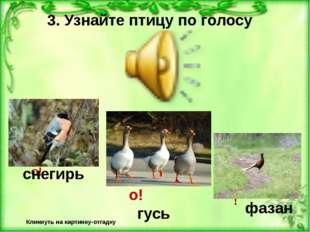 3. Узнайте птицу по голосу Кликнуть на картинку-отгадку Неверно! Верно! гусь