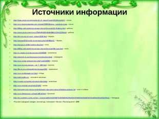 Источники информации http://blogs.privet.ru/community/all_of_nature?year=2011