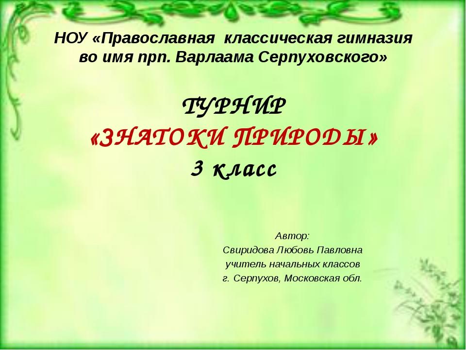 НОУ «Православная классическая гимназия во имя прп. Варлаама Серпуховского» Т...