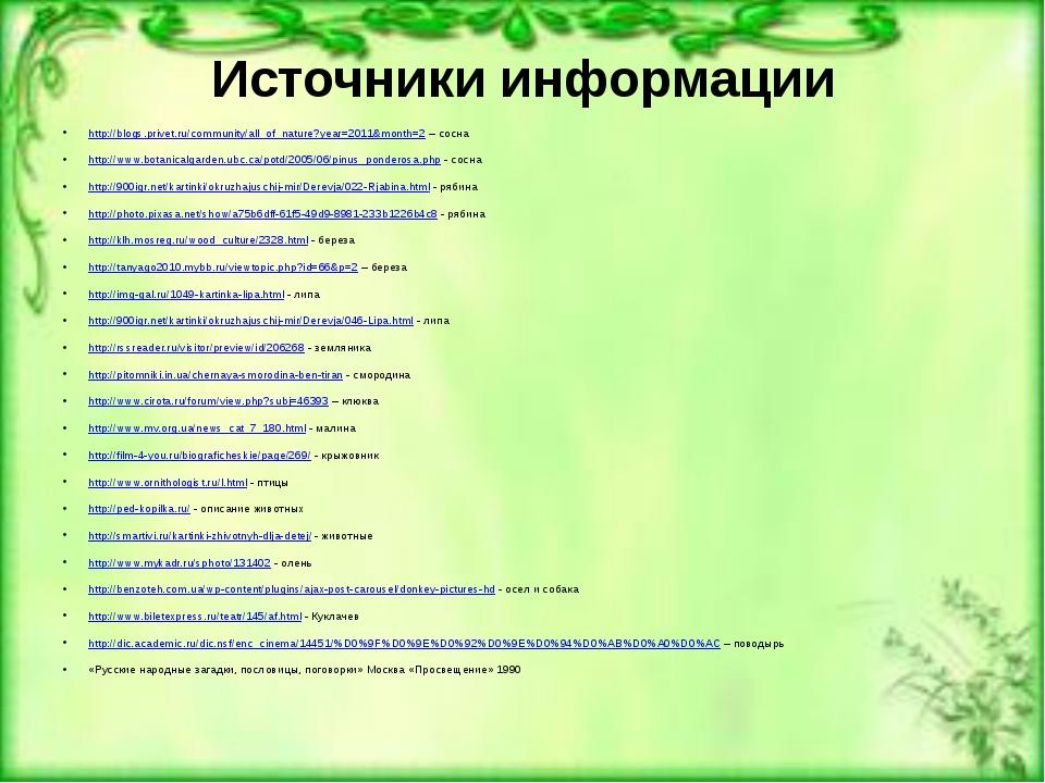 Источники информации http://blogs.privet.ru/community/all_of_nature?year=2011...