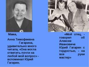 Мама, Анна Тимофеевна Гагарина, удивительно много читала, «Она могла ответит
