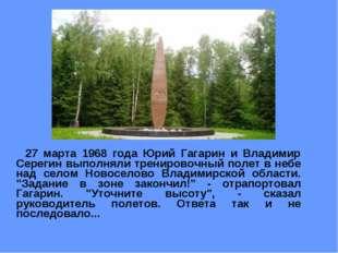 27 марта 1968 года Юрий Гагарин и Владимир Серегин выполняли тренировочный п