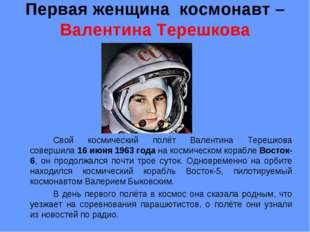 Первая женщина космонавт – Валентина Терешкова Свой космический полёт Вален
