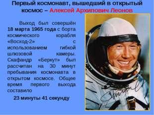 Первый космонавт, вышедший в открытый космос – Алексей Архипович Леонов Вых