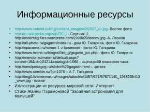 Информационные ресурсы http://www.calend.ru/img/content_images/i2/2027_or.jpg