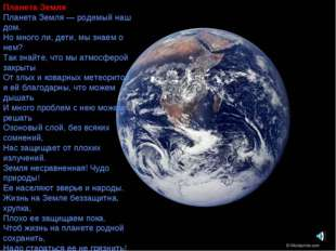 Планета Земля Планета Земля — родимый наш дом. Но много ли, дети, мы знаем о