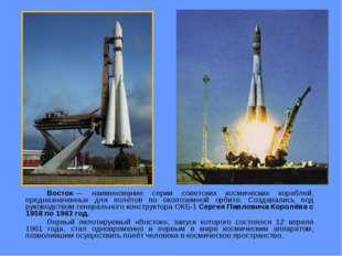 Восток— наименование серии советских космических кораблей, предназначенных