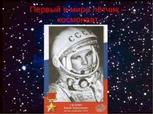 Первый в мире лётчик – космонавт