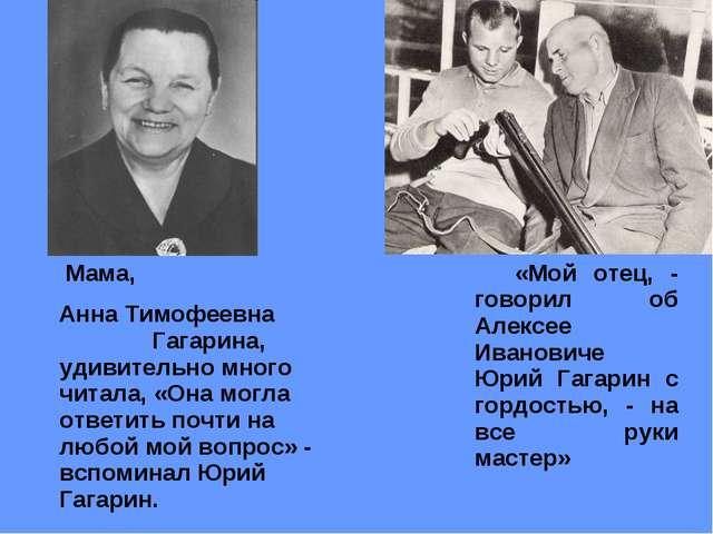Мама, Анна Тимофеевна Гагарина, удивительно много читала, «Она могла ответит...