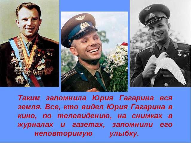 Таким запомнила Юрия Гагарина вся земля. Все, кто видел Юрия Гагарина в кино,...