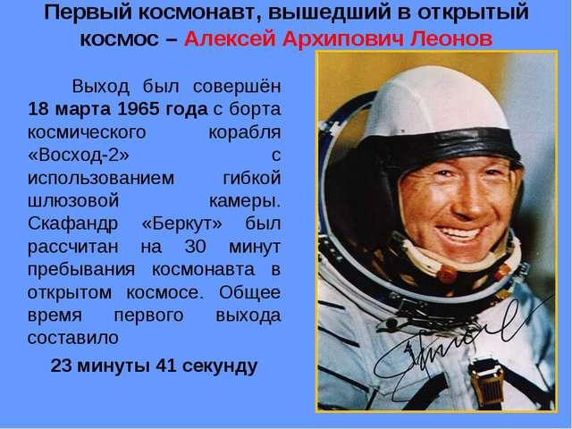 Первый космонавт, вышедший в открытый космос – Алексей Архипович Леонов Вых...