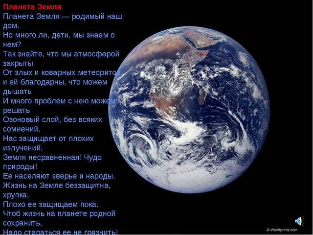 Планета Земля Планета Земля — родимый наш дом. Но много ли, дети, мы знаем о...