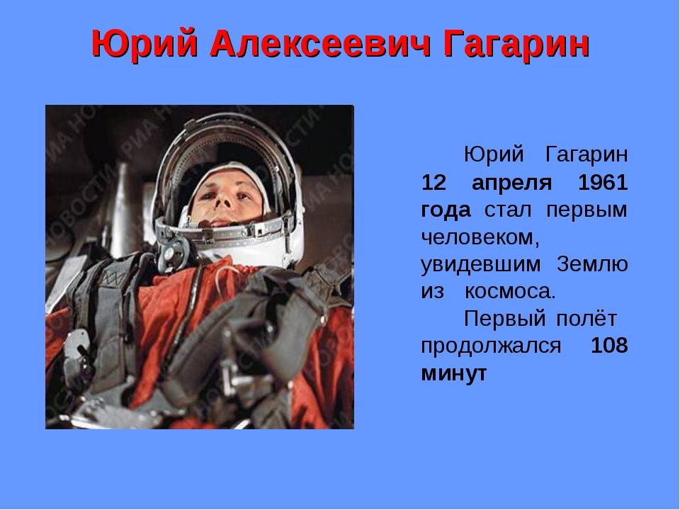 Юрий Алексеевич Гагарин Юрий Гагарин 12 апреля 1961 года стал первым челове...