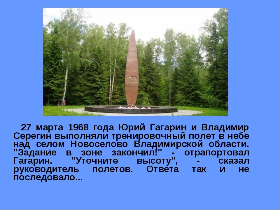 27 марта 1968 года Юрий Гагарин и Владимир Серегин выполняли тренировочный п...