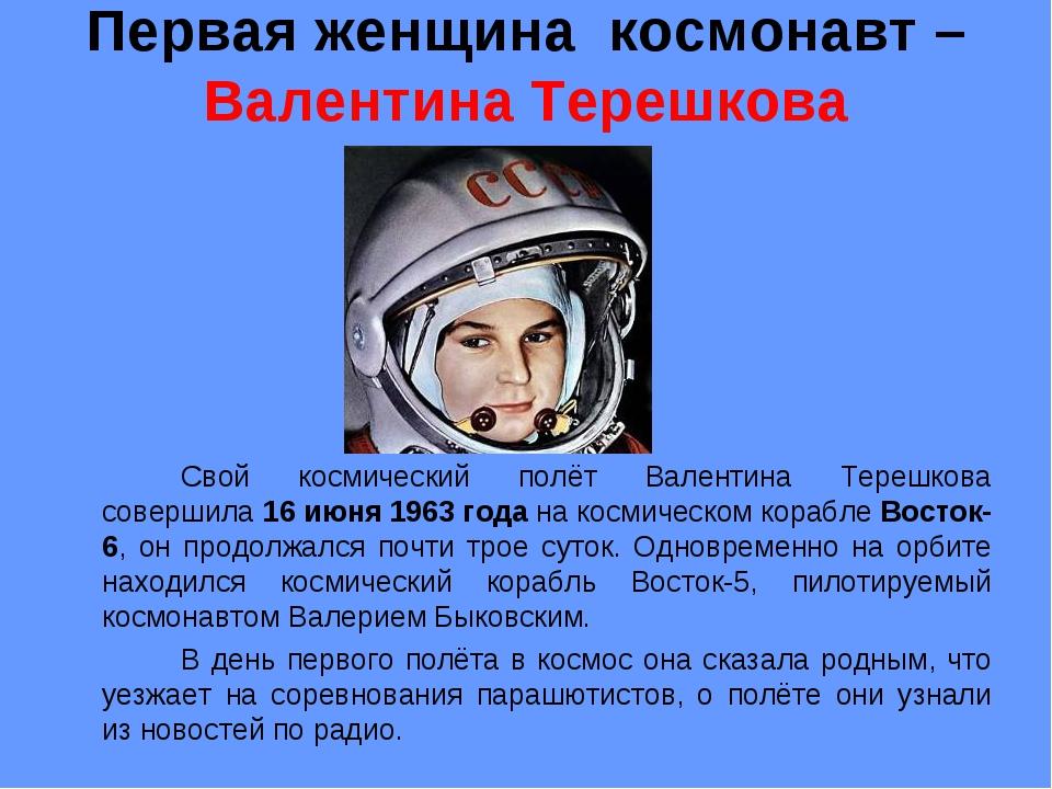 Первая женщина космонавт – Валентина Терешкова Свой космический полёт Вален...