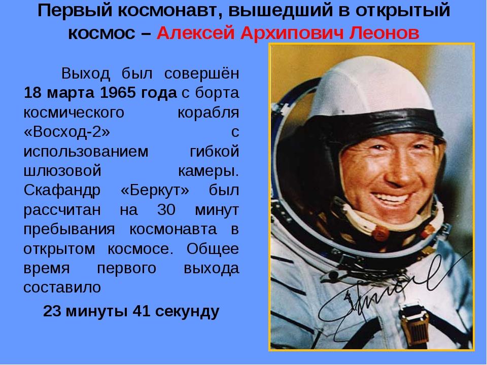 Леонов выход в открытый космос - Каталог цифровых фотографий