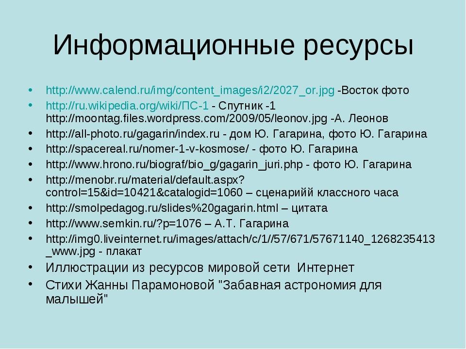 Информационные ресурсы http://www.calend.ru/img/content_images/i2/2027_or.jpg...