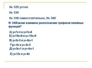 № 335 устно № 336 № 338 самостоятельно, № 340 № 335Каково взаимное расположен
