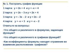 № 1. Построить график функции 1 парта: у = 2х + 4 и у = -х + 4 2 парта: у = 2