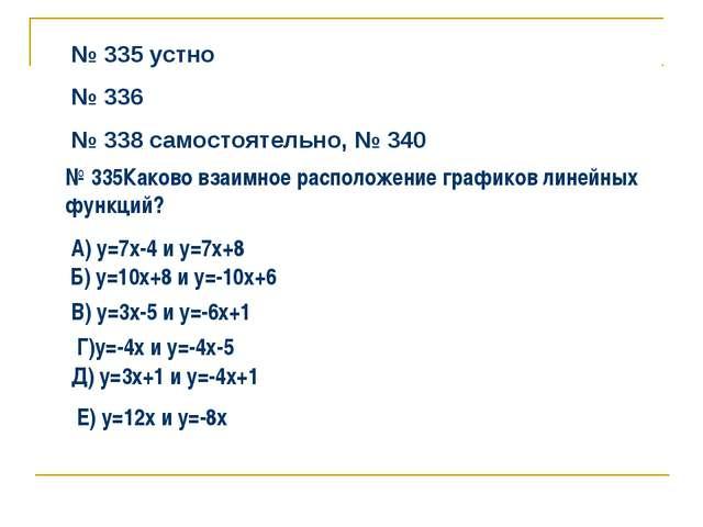 № 335 устно № 336 № 338 самостоятельно, № 340 № 335Каково взаимное расположен...
