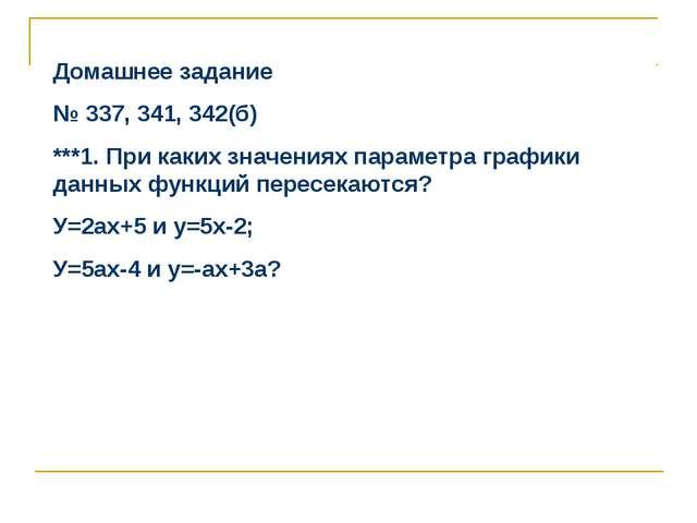 Домашнее задание № 337, 341, 342(б) ***1. При каких значениях параметра графи...