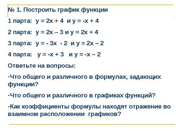 № 1. Построить график функции 1 парта: у = 2х + 4 и у = -х + 4 2 парта: у = 2...