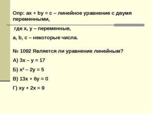 Опр: ах + bу = с – линейное уравнение с двумя переменными, где х, у – перемен
