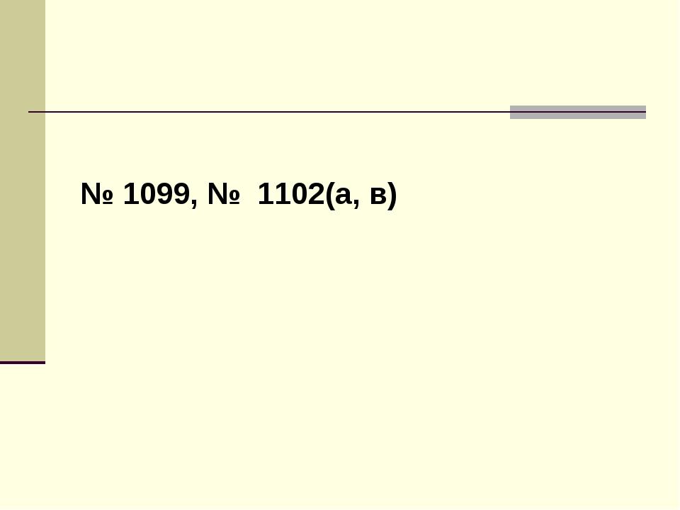 № 1099, № 1102(а, в)