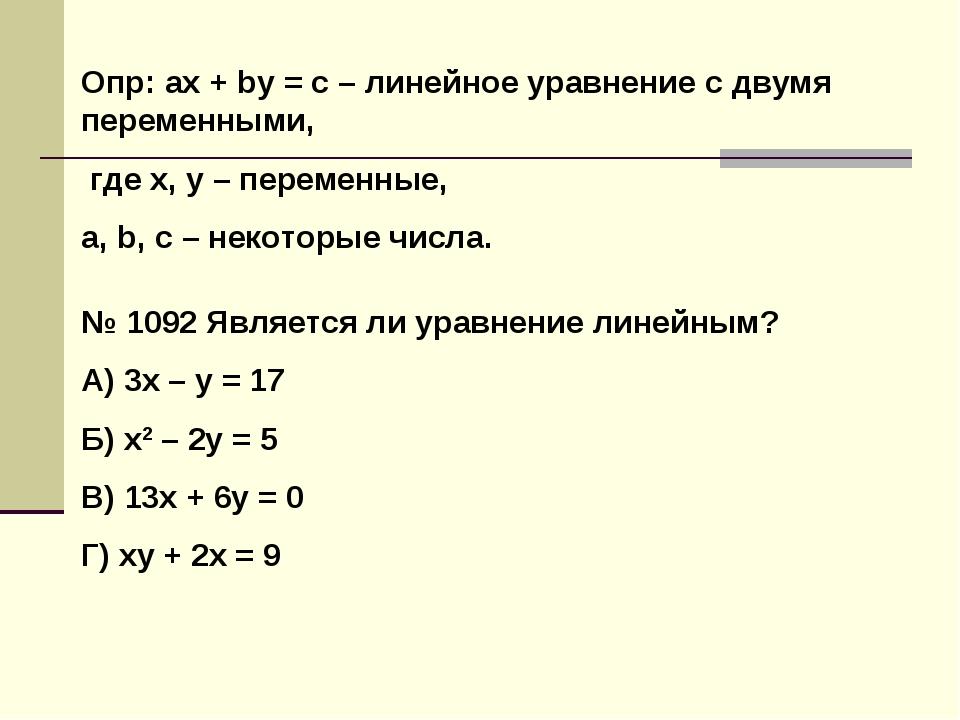 Опр: ах + bу = с – линейное уравнение с двумя переменными, где х, у – перемен...