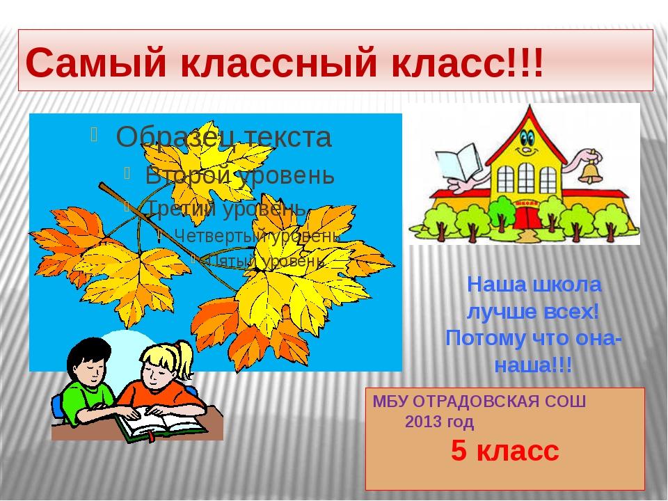 Самый классный класс!!! МБУ ОТРАДОВСКАЯ СОШ 2013 год 5 класс Наша школа лучш...