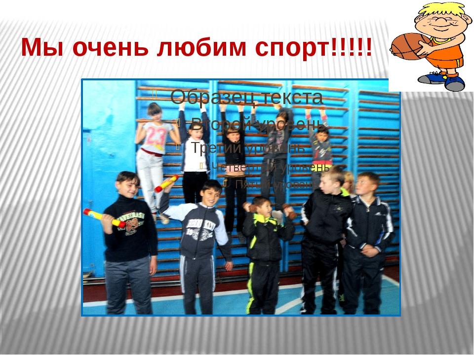 Мы очень любим спорт!!!!!