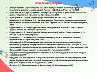 Список литературы: Абакумова И.В. Обучение и смысл: смыслообразование в учебн